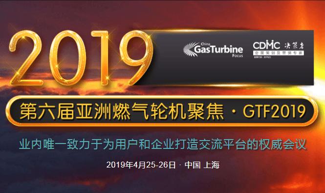 第六届亚洲燃气轮机聚焦GTF2019(上海)
