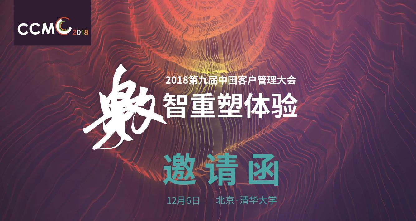 2018第九届中国客户管理大会暨中国客户管理创新论坛(北京)