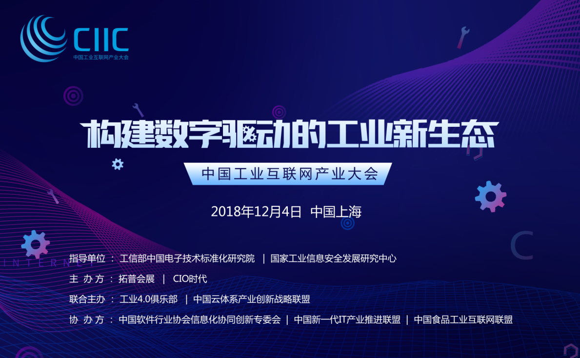 2018中国工业互联网产业大会(上海)