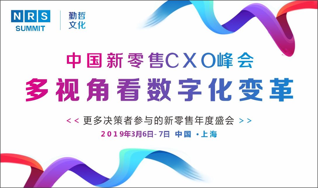 NRS2019  中国新零售CXO峰会-上海站