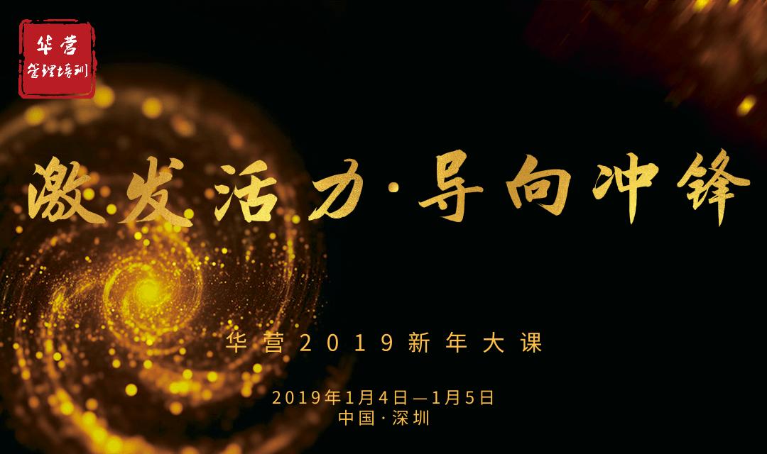 『激发活力·导向冲锋』华营2019新年大课诚邀您共享跨界思想盛宴