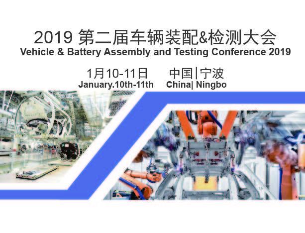 2019 第二届车辆装配&检测大会(宁波)