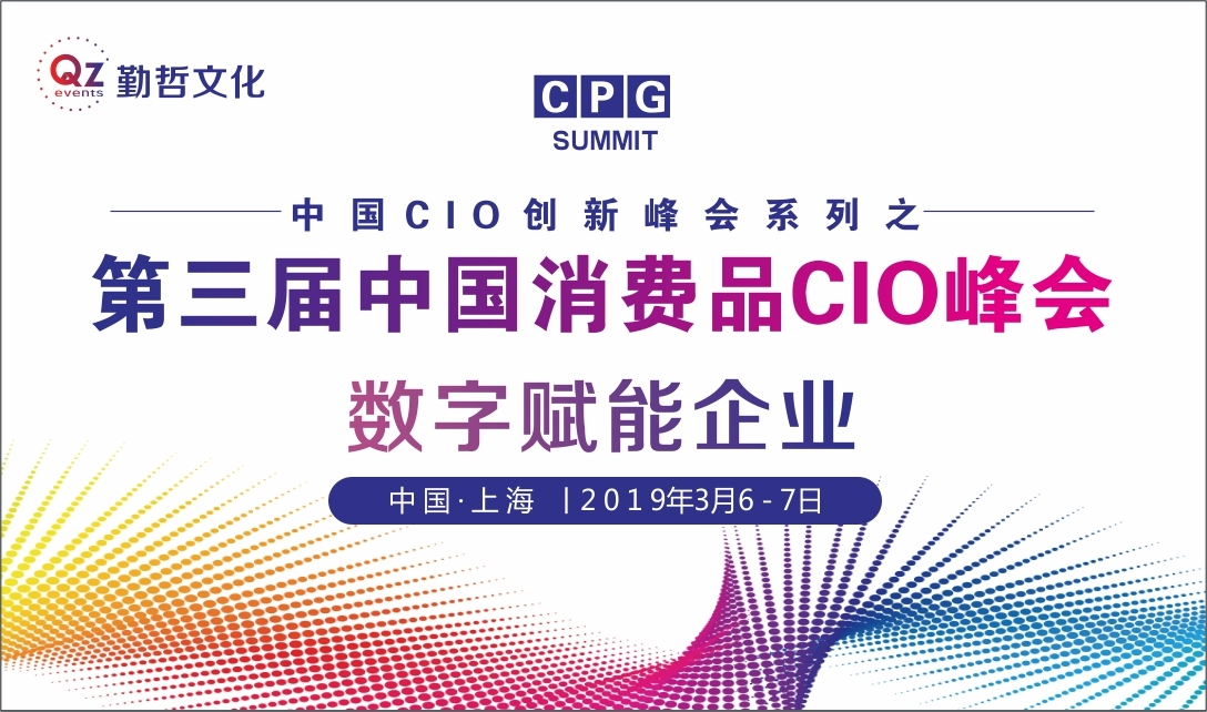 第三届中国消费品CIO峰会(2019 CPG 上海)