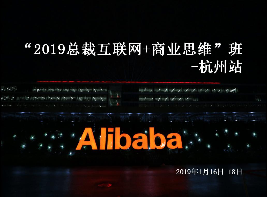 """""""2019总裁互联网+商业思维""""班 -阿里巴巴杭州站"""