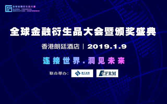 2019全球金融衍生品大会暨颁奖盛典