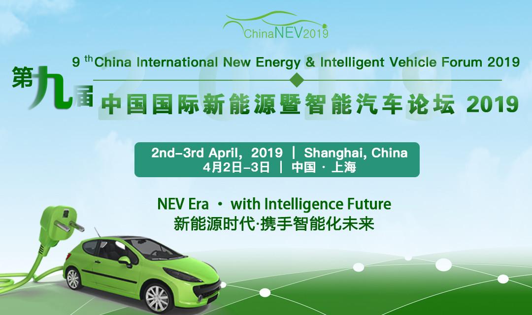 第九届中国国际新能源暨智能汽车论坛2019