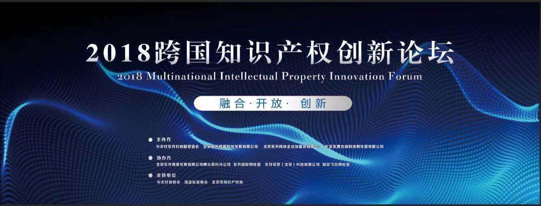 2018年跨国知识产权创新论坛(北京)