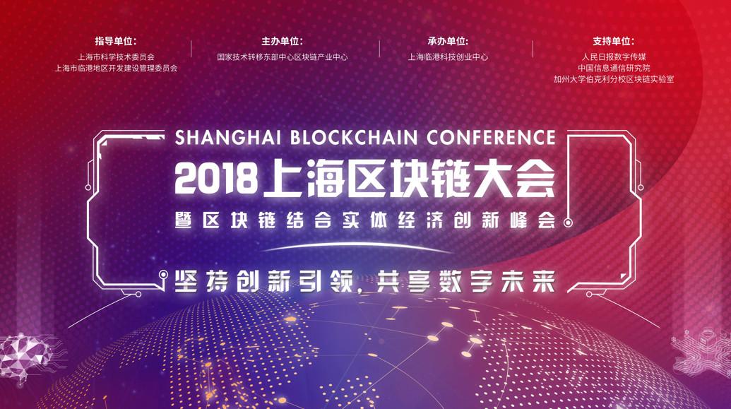 2018上海區塊鏈大會暨區塊鏈結合實體經濟創新峰會