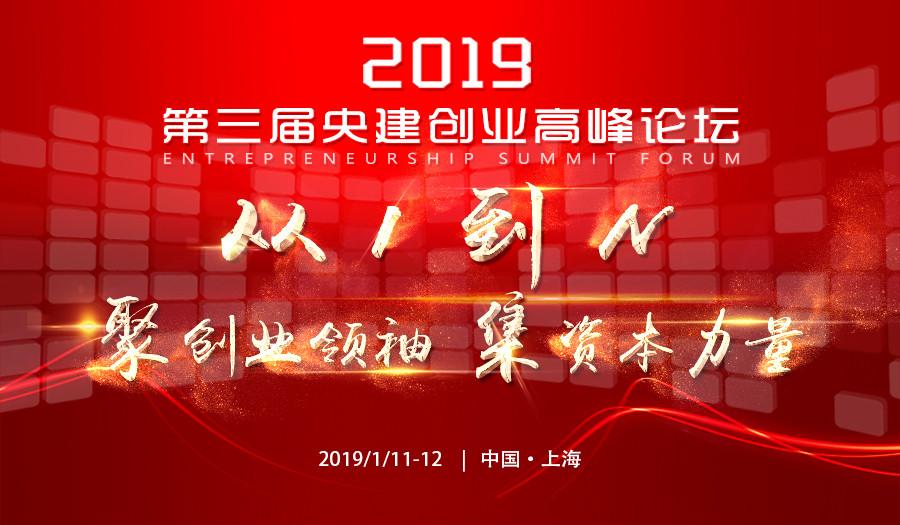 2019央建创业高峰论坛(上海)聚创业领袖,集资本力量