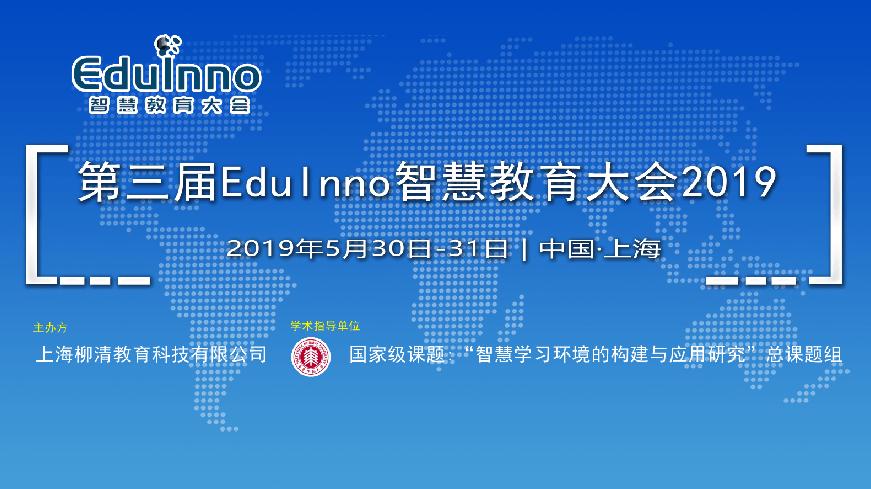 第三届EduInno智慧教育大会2019(上海)