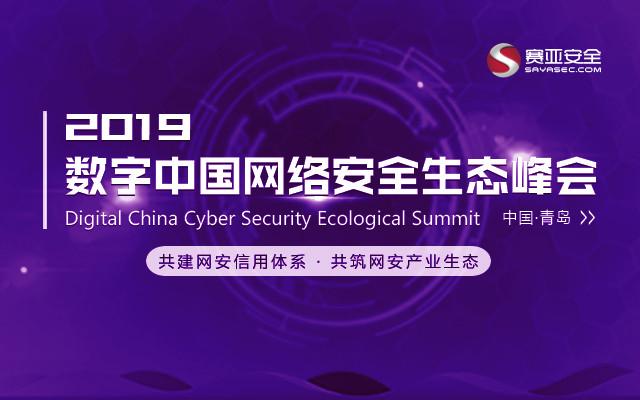 2019數字中國網絡安全生態峰會(青島)