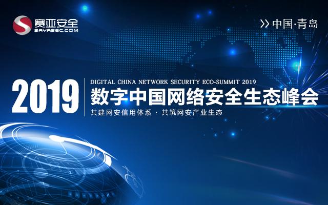 2019数字中国网络安全生态峰会(青岛)