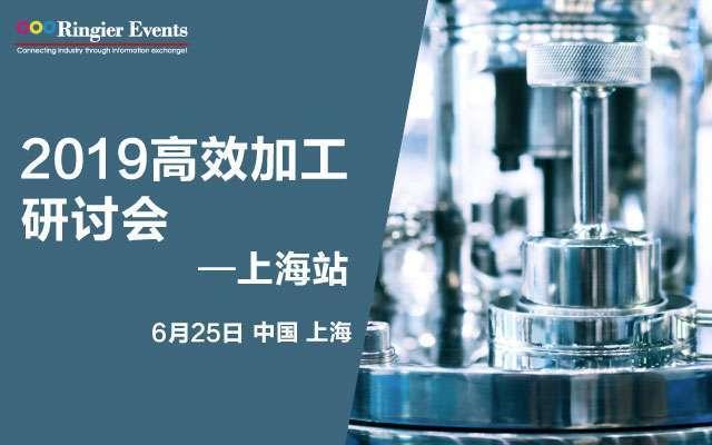 2019高效加工研讨会 —上海站