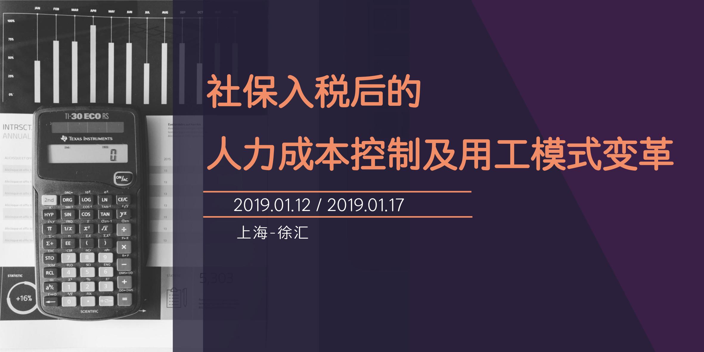 2019社保入稅后的人力成本控制及用工模式變革(上海)