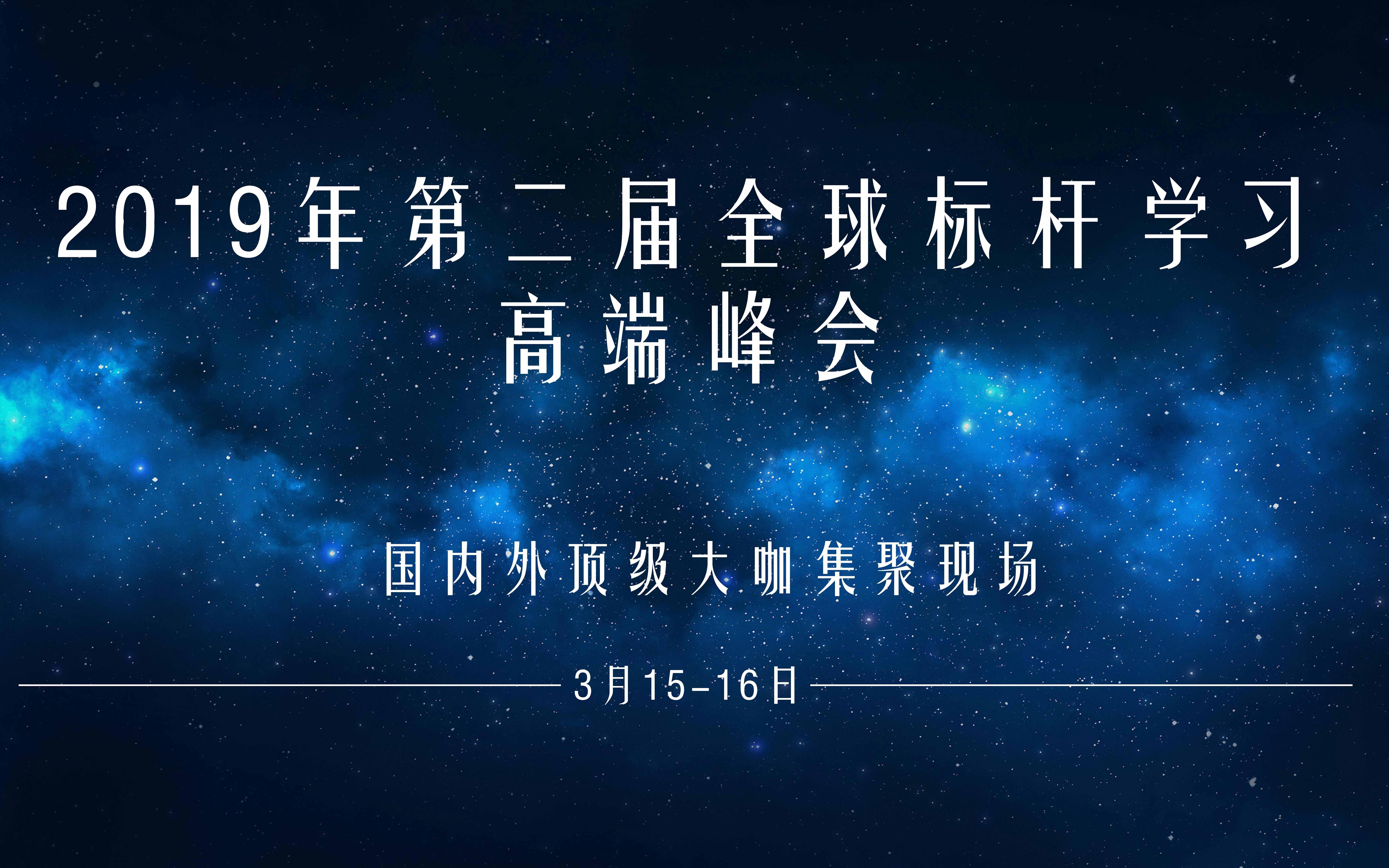 2019年第二届全球标杆学习高端峰会(北京)