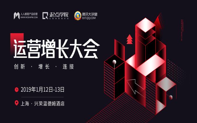 上海运营增长大会(2019.01.12)