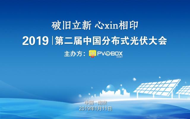 2019第二屆中國分布式光伏大會(南京)