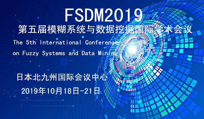 FSDM2019第五届模糊系统与数据挖掘国际学术会议(北九州)