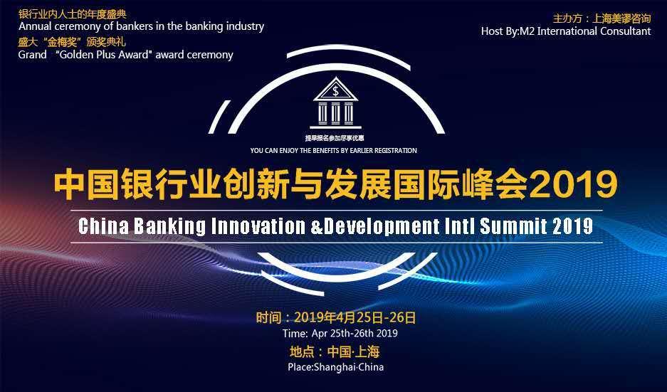 2019中国银行业创新与发展国际峰会(上海)