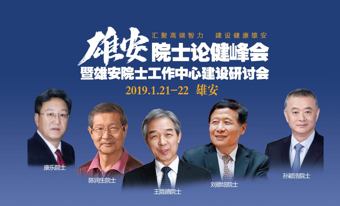 """首届""""雄安院士论健""""暨推进健康中国建设峰会"""
