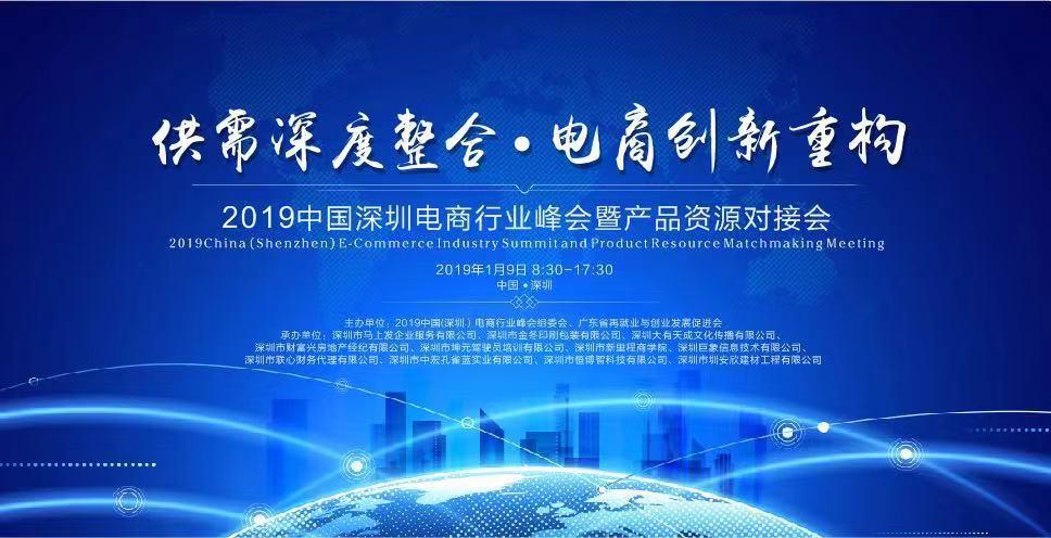 年度盛典:2019中国(深圳)电商行业峰会暨产品资源对接会
