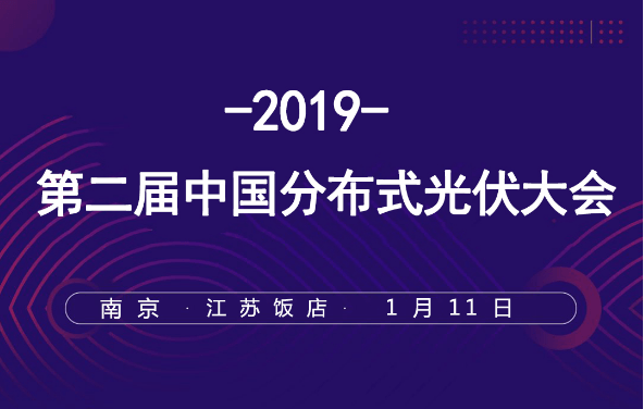 2019第二届中国分布式光伏大会(南京)