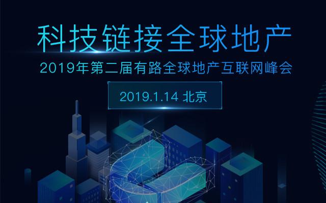2019年第二届有路全球地产互联网峰会(北京)