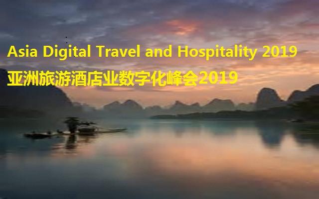 Digital Travel&Hospitality Summit 2019 亚洲数字化旅游与住宿峰会(桂林)