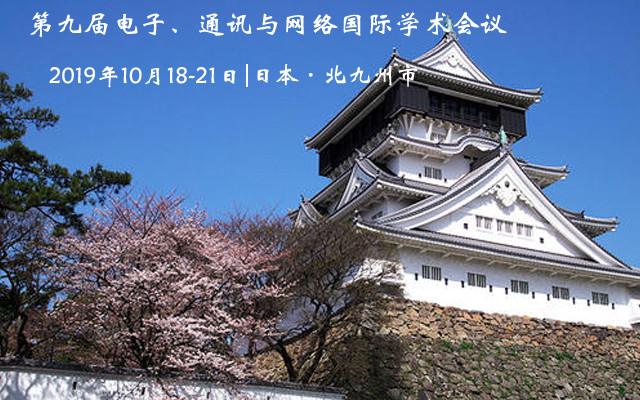 第九届电子、通讯与网络国际学术会议(CECNet2019)--日本北九州