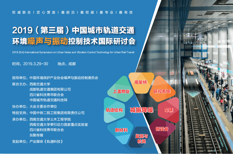 2019(第三届)中国城市轨道交通噪声与振动控制国际研讨会|成都