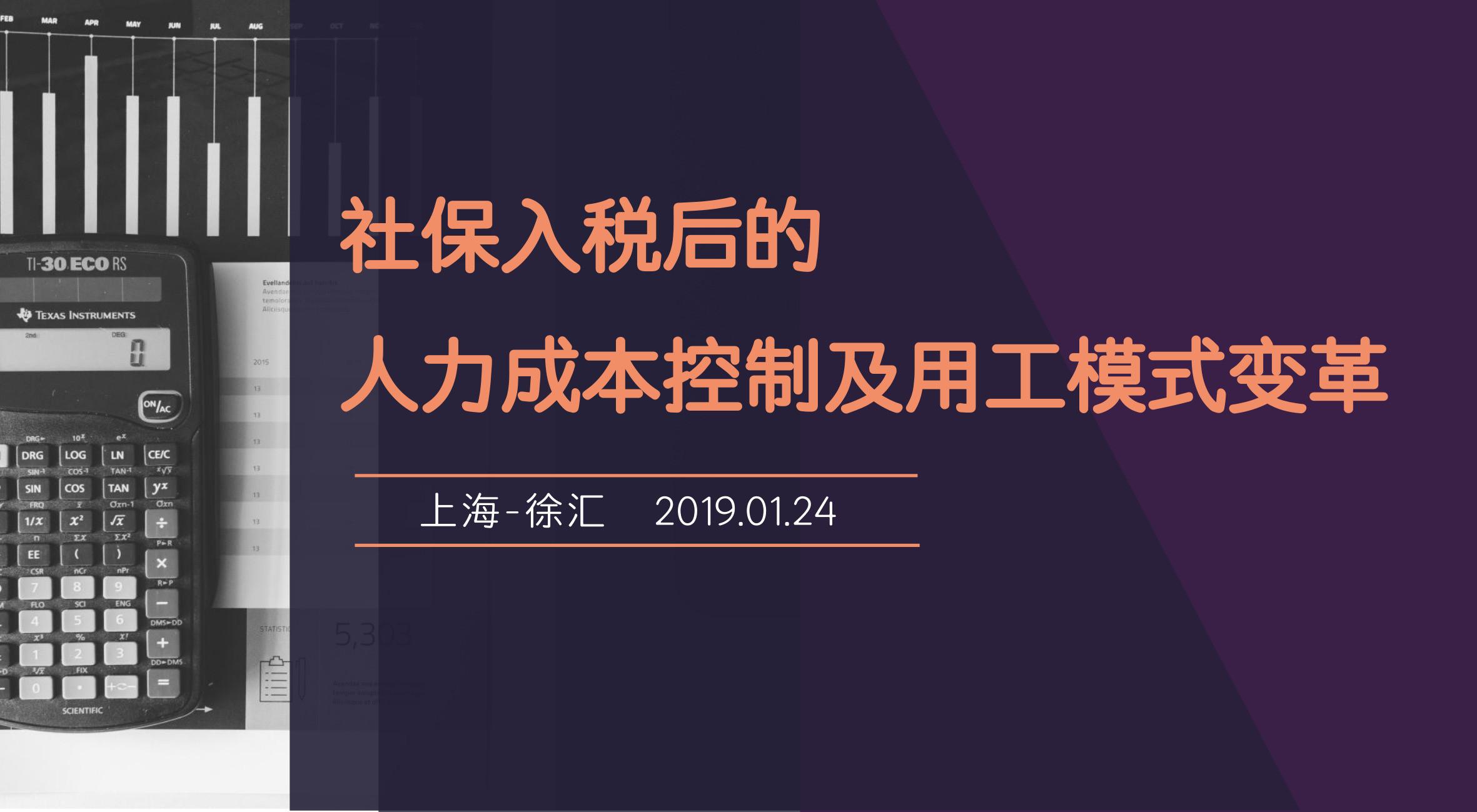 2019社保入税后的人力成本控制及用工模式变革(上海)