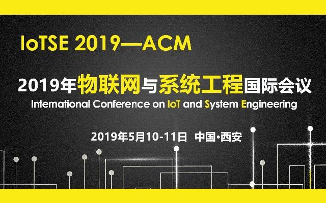IoTSE2019年物联网与系统工程国际会议(西安)