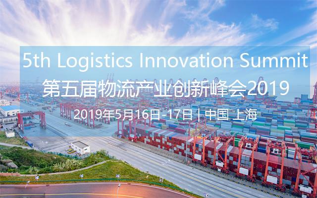 Logi-inno2019第五届物流产业创新峰会(上海)
