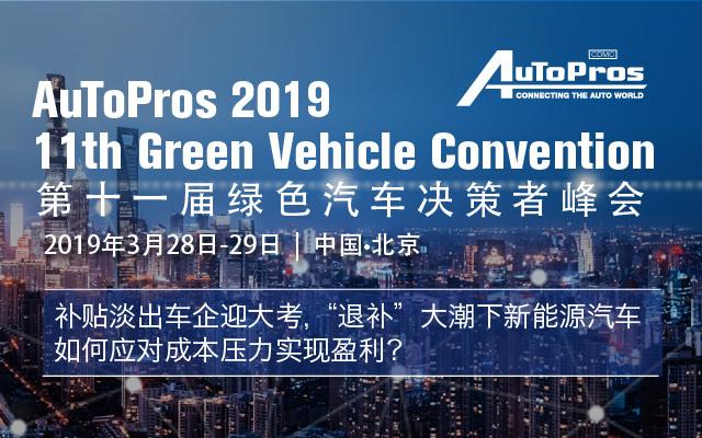 AuToPros GVC 2019第十一届绿色汽车决策者峰会(北京)