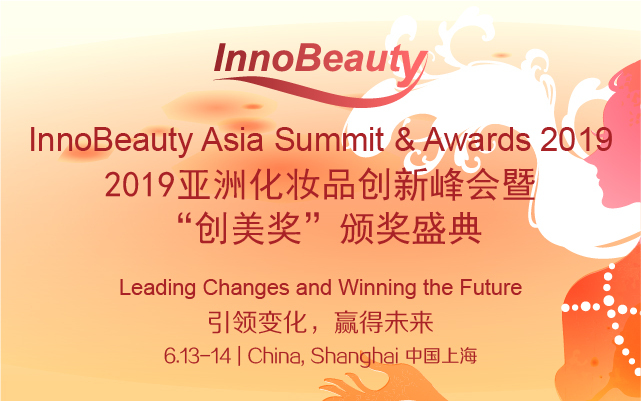 """IASA2019亚洲化妆品创新峰会暨""""创美奖""""颁奖盛典(上海)"""