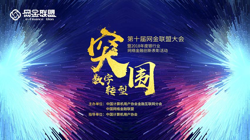 第十届网金联盟大会暨2018年度银行业网络金融创新表彰活动(2019.03.20北京)