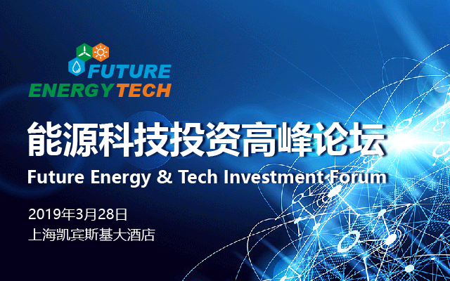 能源科技投资高峰论坛 Future Energy & Tech Investment Forum