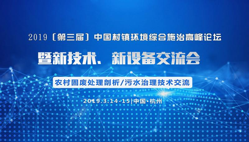 2019(第三届)中国村镇环境综合施治高峰论坛暨新技术、新设备交流会-杭州