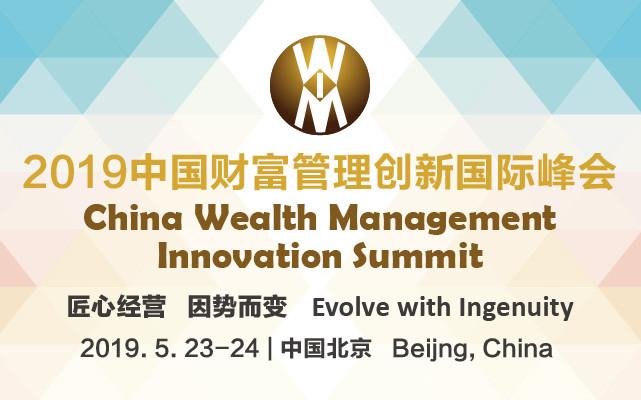 2019中国财富管理创新国际峰会(WMI 2019)