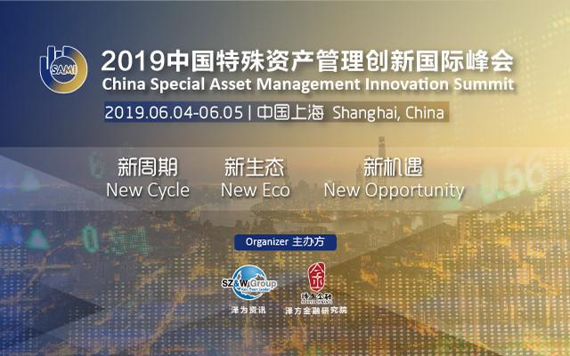 2019中国特殊资产管理创新国际峰会(SAMI 2019)
