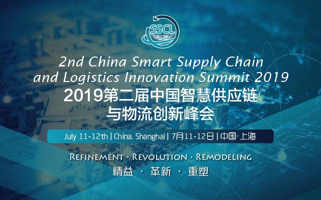 2019第二届中国智慧供应链与物流创新峰会(SSCL 2019)