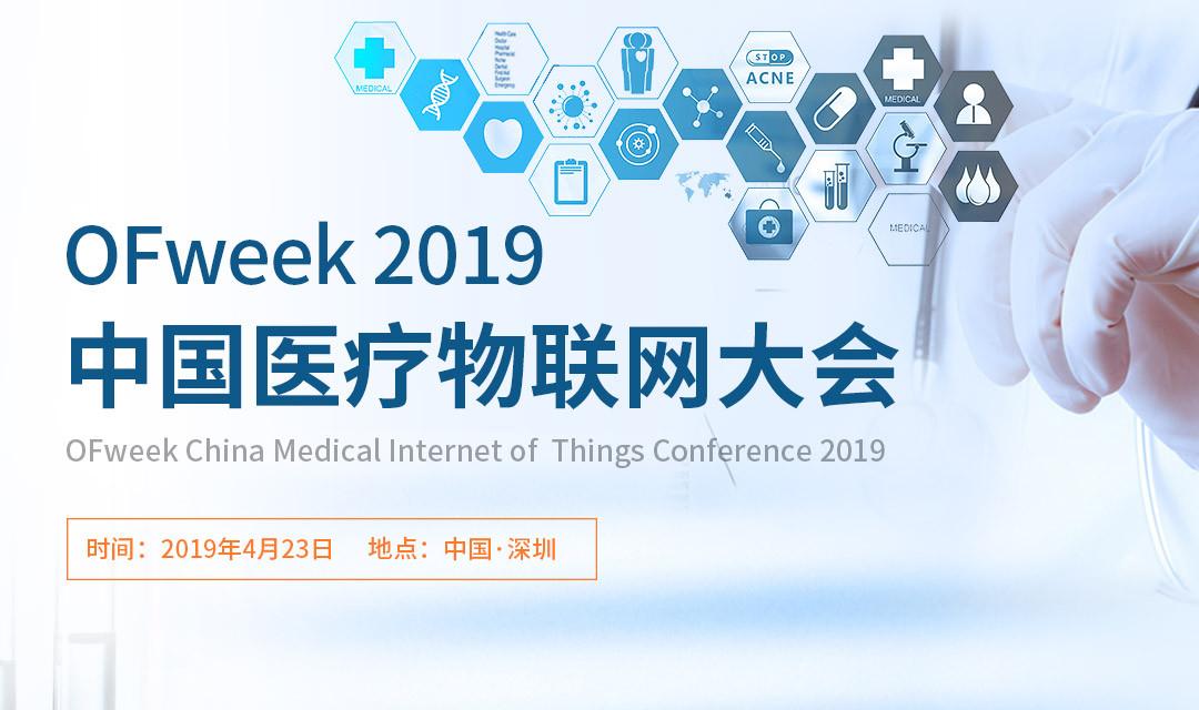 2019中国医疗物联网大会(深圳)