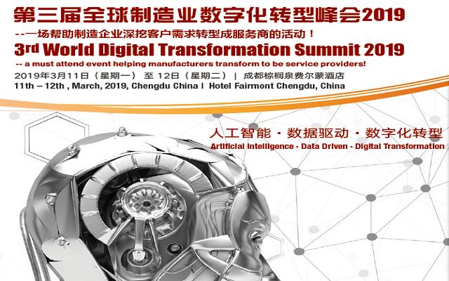 2019第三届世界制造业数字化转型峰会 (成都)