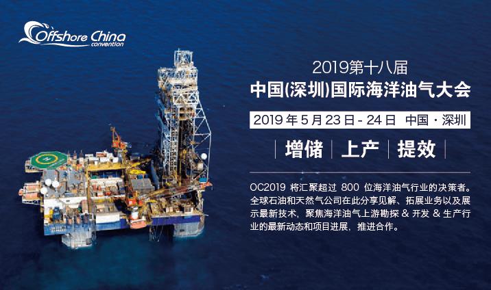 第十八届中国(深圳)国际海洋油气大会OC2019