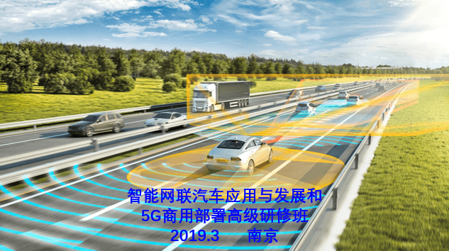 2019智能网联汽车应用与发展和5G商用部署高级研修班(南京)