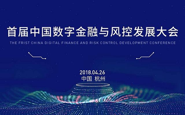 2019首届中国数字金融与风控发展大会(杭州)