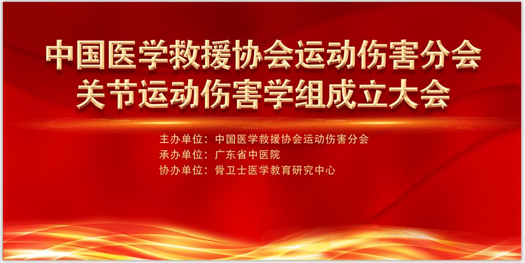 2019中国医学救援协会运动伤害分会关节运动伤害学组成立大会(广州)