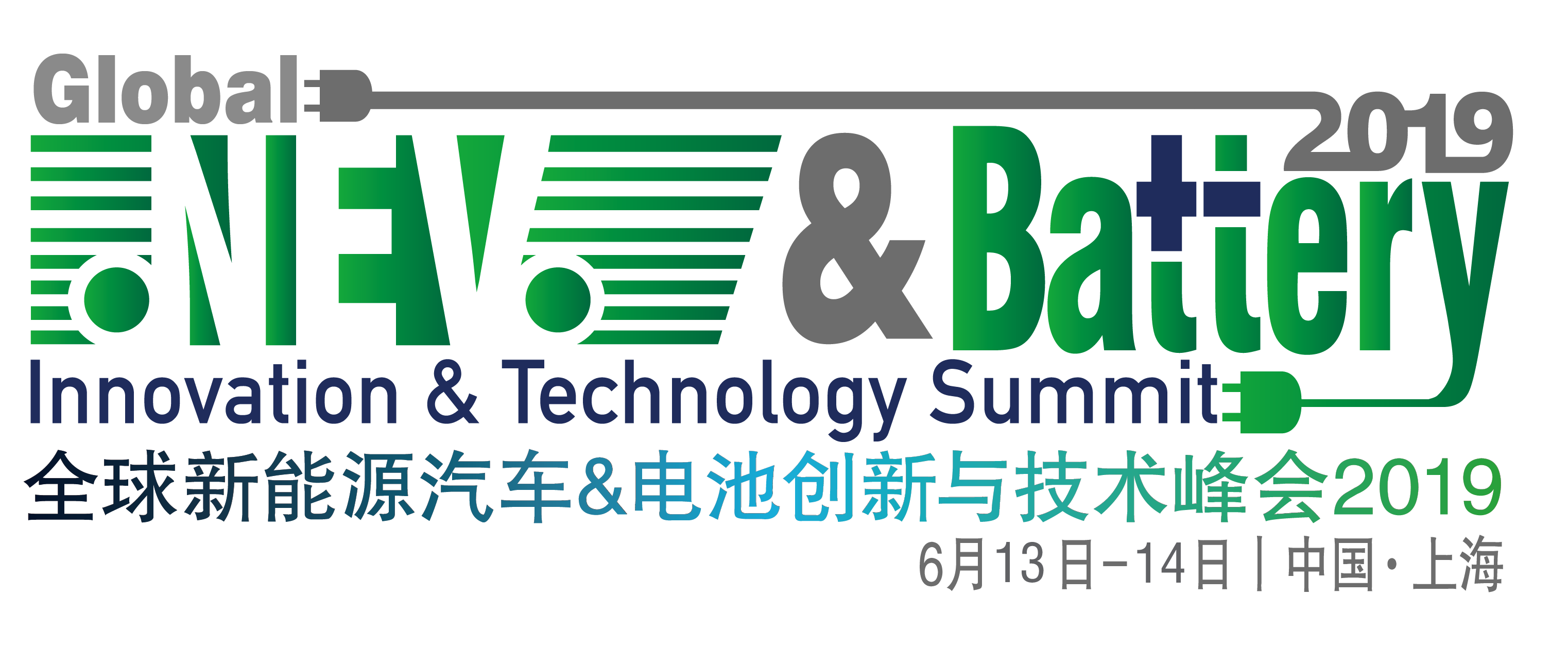 全球新能源汽车&电池创新与技术峰会2019(上海)