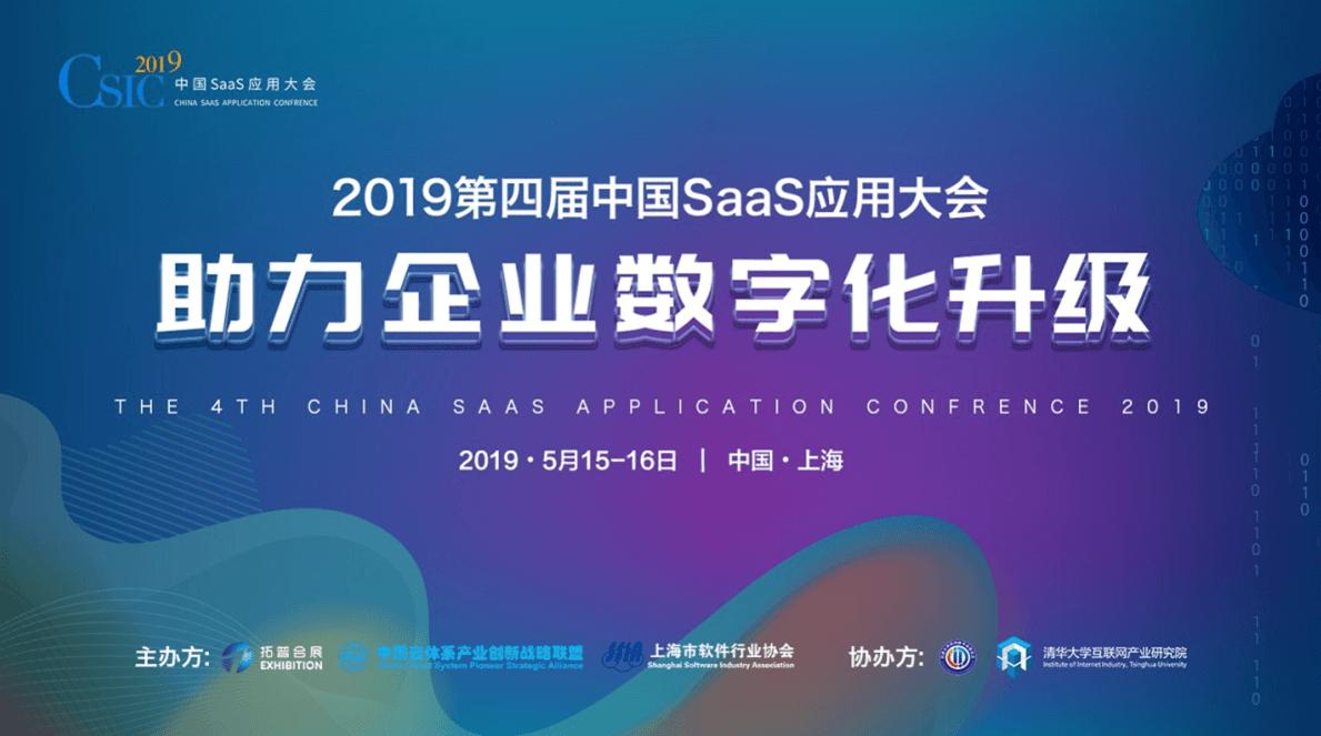 2019第四届中国SaaS应用大会 -- 助力企业数字化升级(上海)