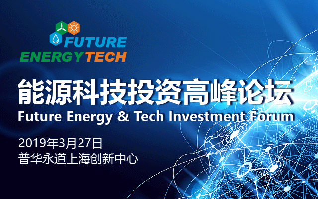 2019能源科技投資高峰論壇 Future Energy & Tech Investment Forum(上海)
